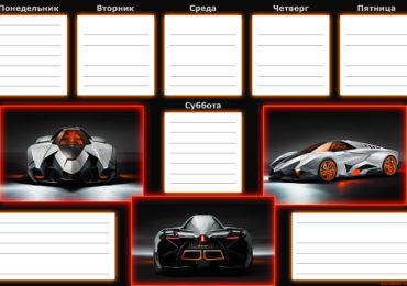 Расписание уроков (шаблоны)